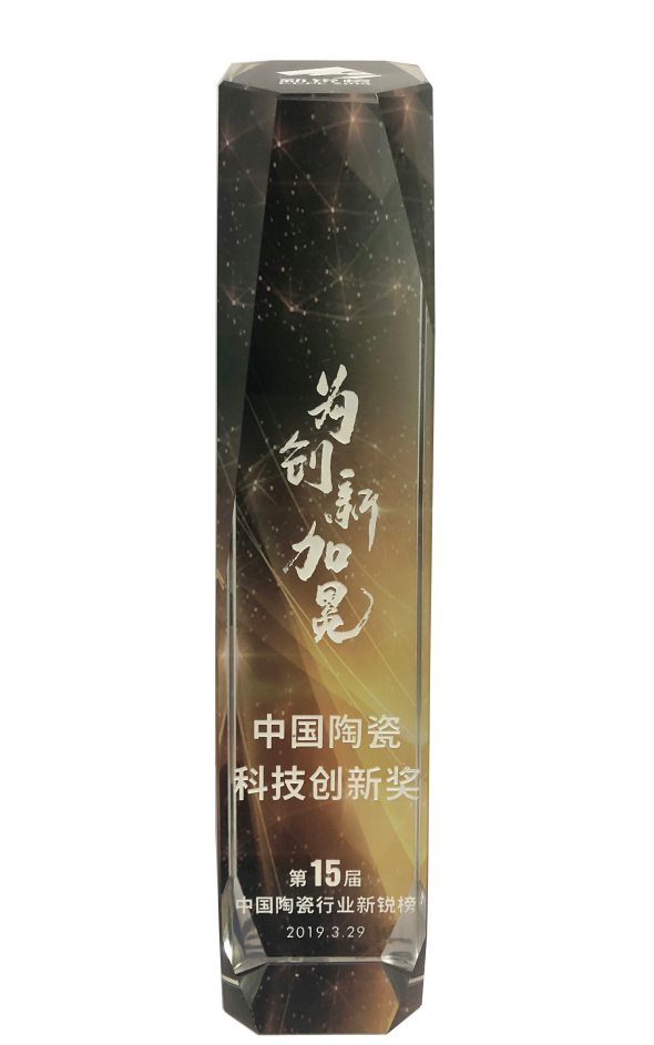 title='中国陶瓷科技创新奖'